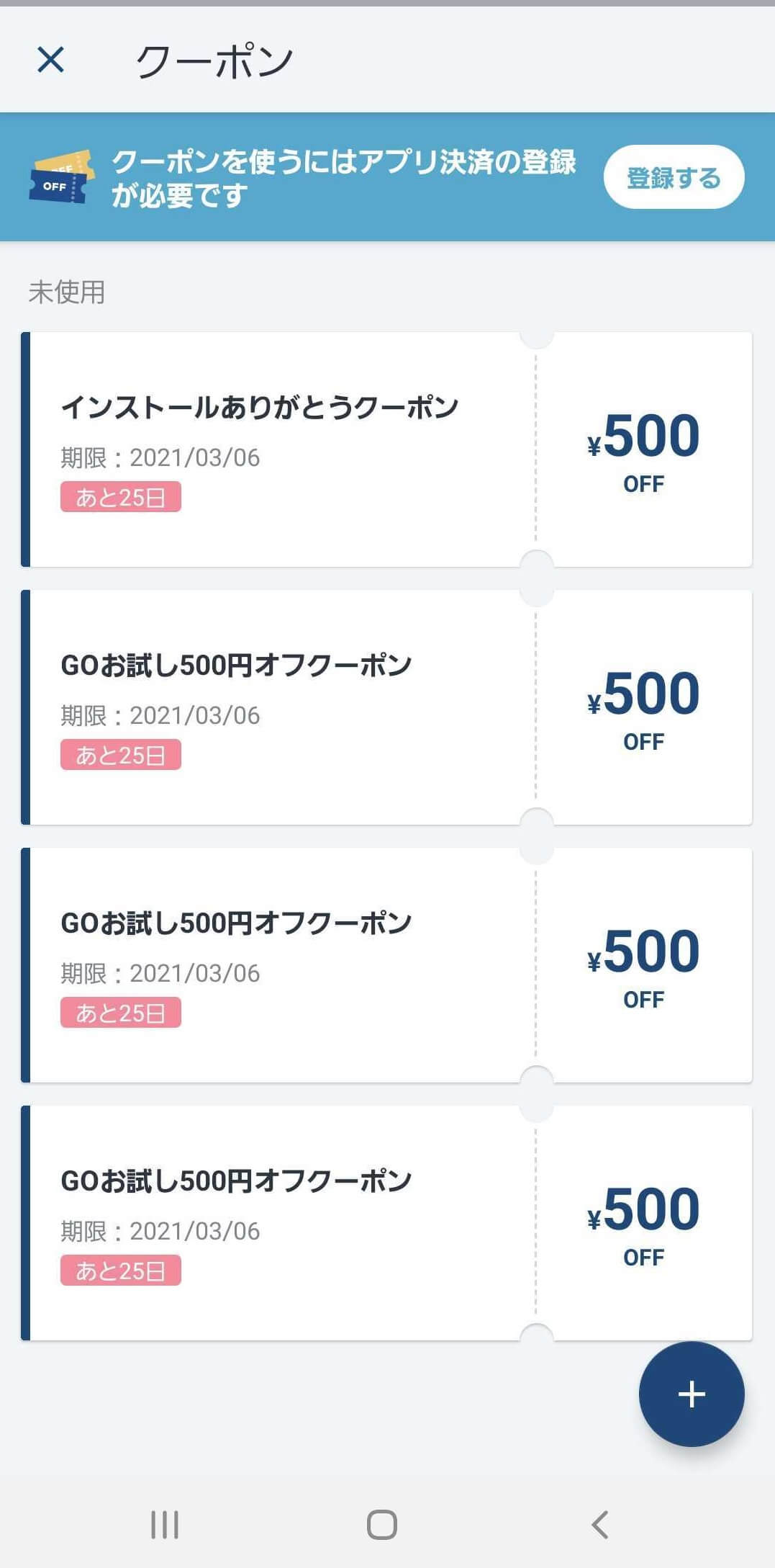 GOタクシー総額2500円クーポン&特典の取得方法