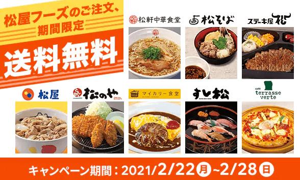 出前館クーポン・キャンペーン【松屋フーズ送料無料キャンペーン】