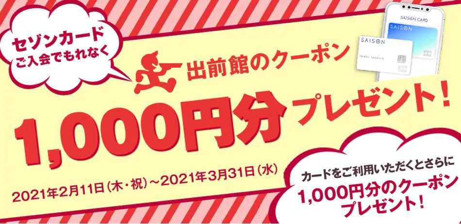 出前館クーポン・キャンペーン【出前館クーポン・セゾン入会キャンペーン】