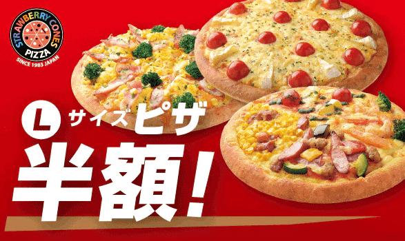 出前館ピザ半額キャンペーン