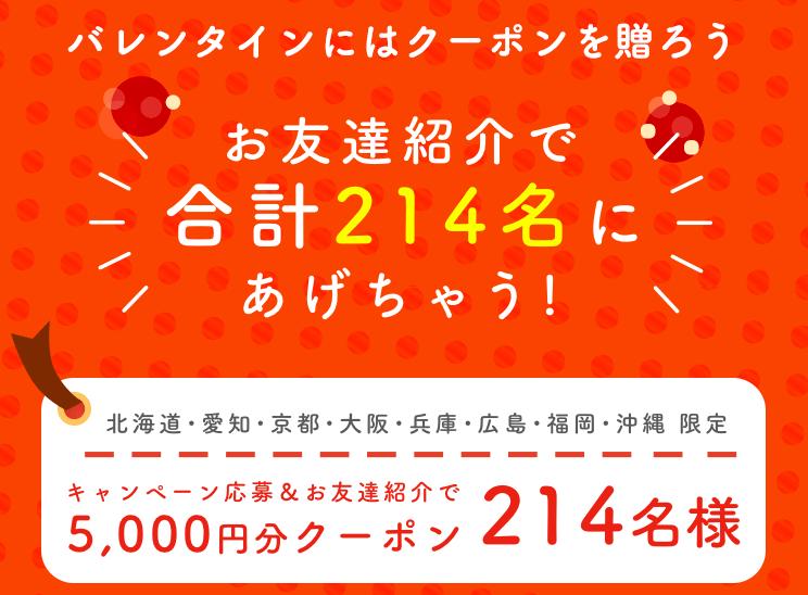 DiDi(ディディ)タクシークーポン【お友達紹介5000円分214名限定・バレンタインキャンペーン】