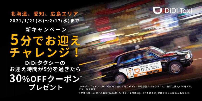 DiDi(ディディ)タクシークーポンキャンペーン【北海道・愛知・広島限定30%オフ(上限1000円)割引】