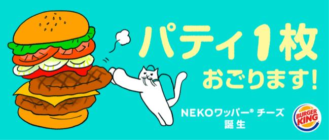 フードネコ(FOODNEKO)クーポンコード・キャンペーン【パティ1枚無料】
