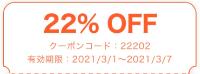 フードネコ(FOODNEKO)クーポンコード・22%OFFクーポン222大作戦