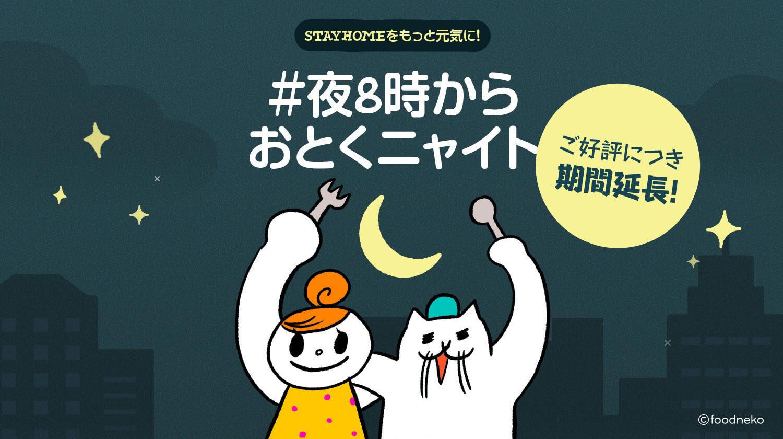フードネコ(FOODNEKO)クーポンコード・キャンペーン【3回目も使える500円OFF割引】