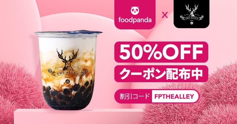 フードパンダ(foodpanda)クーポンコード【タピオカドリンク50%オフ最大1000円割引/先着5000名】