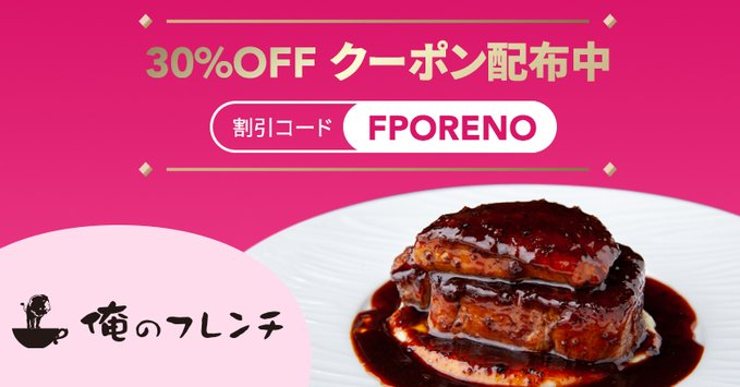 フードパンダ(foodpanda)クーポンコード【俺のフレンチ限定30%オフ最大1500円割引】