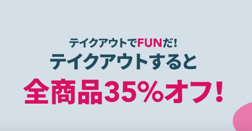 フードパンダ(foodpanda)キャンペーン割引テイクアウト35%オフ