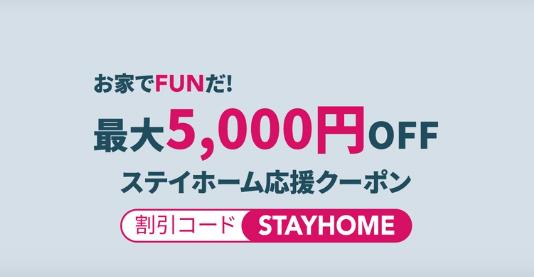 フードパンダ(foodpanda)クーポンコード【5000円STAYHOMEクーポン】