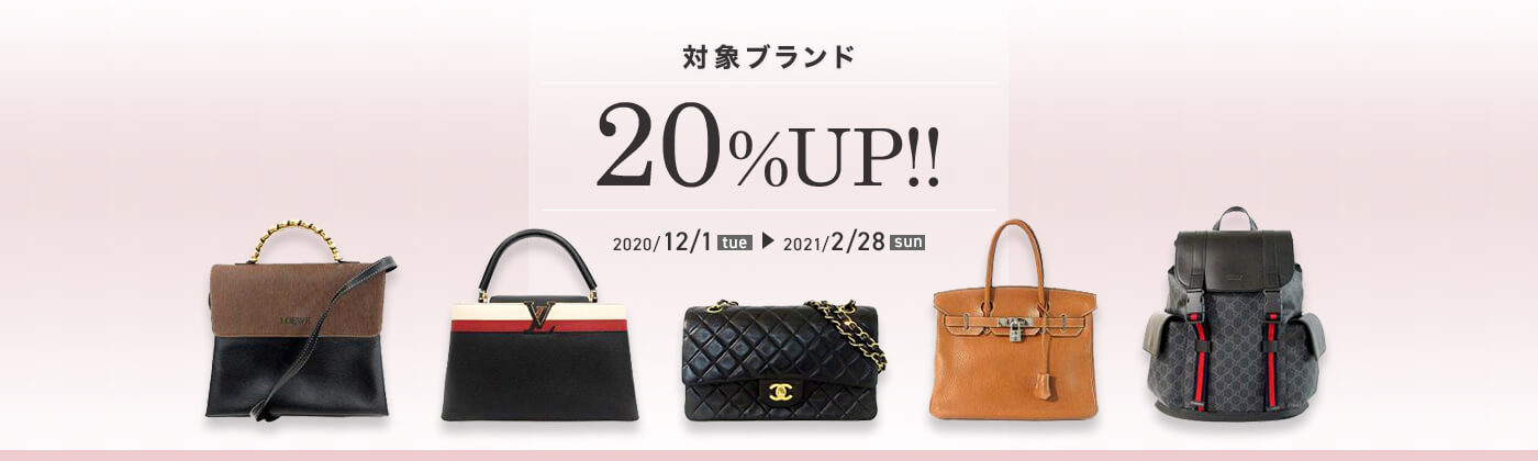フクウロキャンペーンコード・クーポン【対象ブランド買取20%アップ】