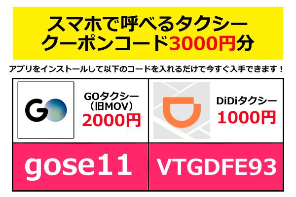 スマホで呼べるタクシーGO・DiDiクーポン併用で初回3000円無料プロモーションコード