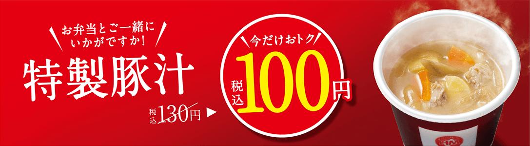 ほっともっと100円豚汁