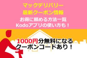 マックデリバリークーポン番号一番お得な割引一覧!【kodoアプリ・ウーバーイーツ】