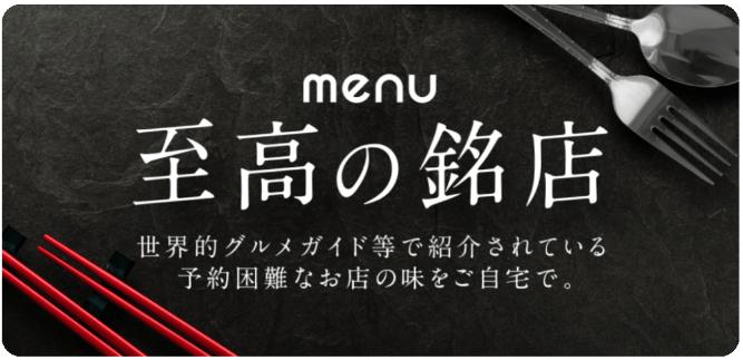 menuクーポン・キャンペーン至高の銘店