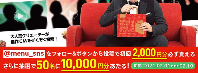 menuキャンペーン【ヒカキンコラボ2000円分クーポン】