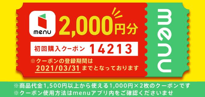 menuキャンペーン【初回購入2000円分クーポン】