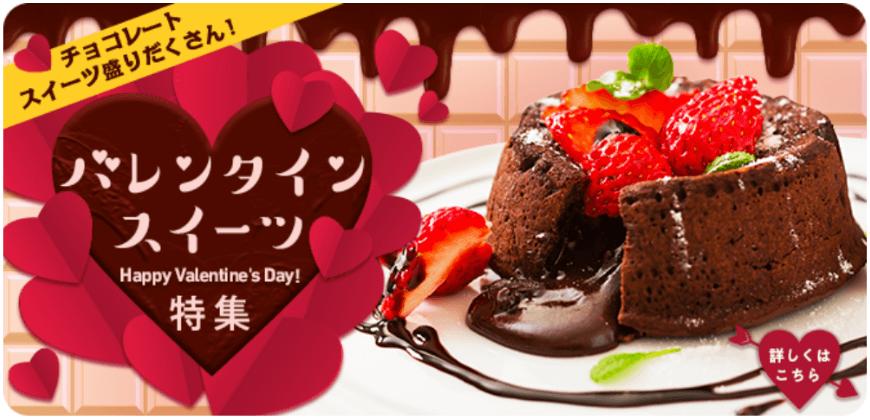 menuキャンペーンバレンタインスイーツ