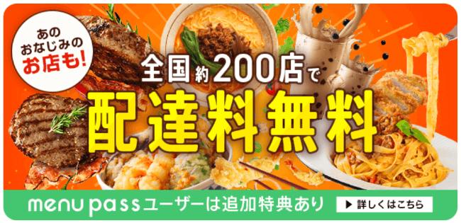 menuキャンペーン約200店配達料無料
