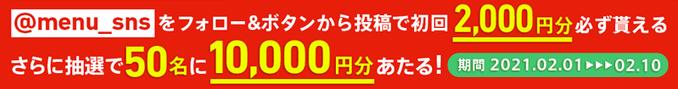 menuクーポンコードキャンペーン【ヒカキンコラボ10000円分当たる】