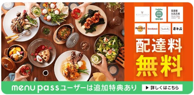menuキャンペーン配達料無料クーポン