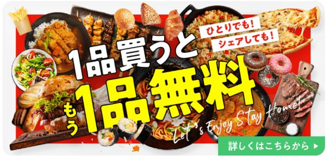menuクーポン・キャンペーン【1品買うともう1品】