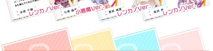 menu×かのかりコラボ