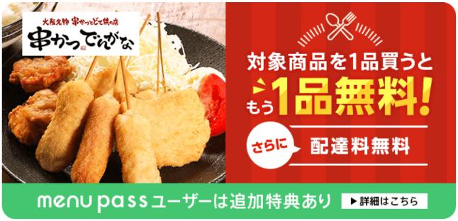 menuクーポン・キャンペーン【串かつでんがな1品と配達料無料】