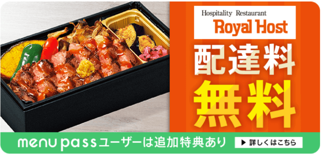 menuクーポン・キャンペーン【配達料無料・300円クーポンロイホ】