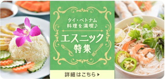 menuクーポン・キャンペーンエスニック特集