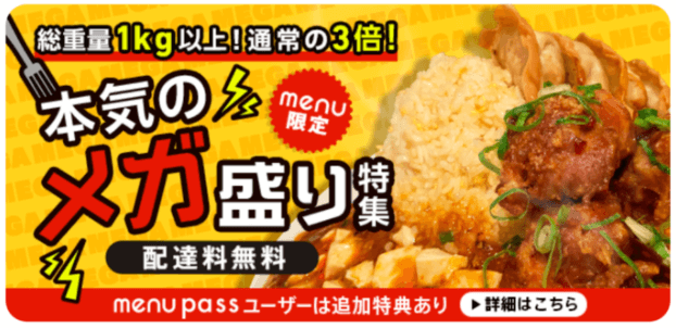 menuクーポン配達料無料+300円クーポン