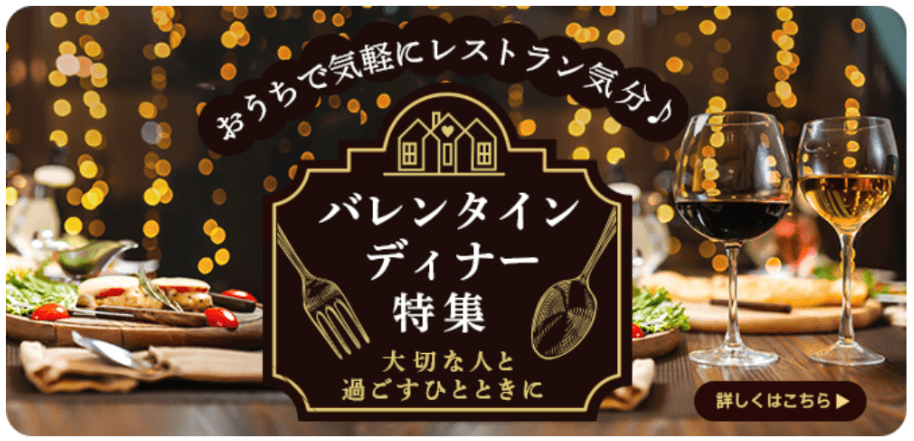 menuキャンペーンバレンタインディナー特集