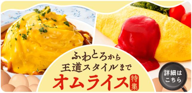 menuクーポン・キャンペーンオムライス特集