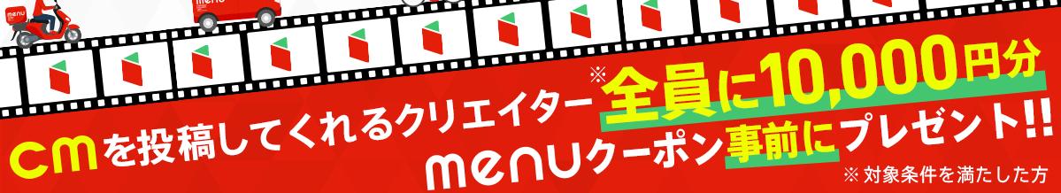 menuクーポン・キャンペーン【menuのCMを作成して1万円】