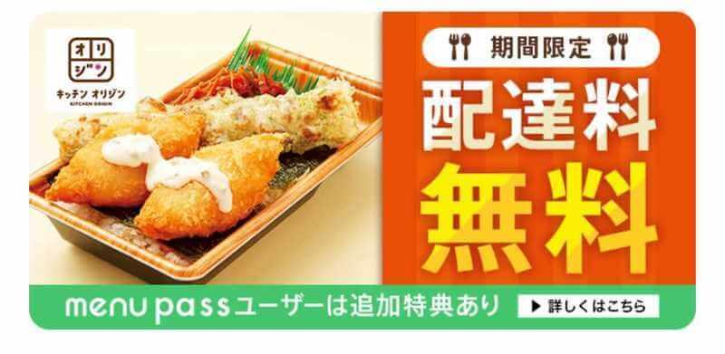 menuクーポンコード・キャンペーン【キッチンオリジン限定配達料無料&300円分】