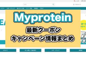 マイプロテインクーポンコード・キャンペーンセール速報