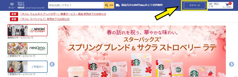 登録 ネスレ 会員 【ネスレ】新規無料会員登録は、ポイントサイト「ポイント広場」経由がお得!