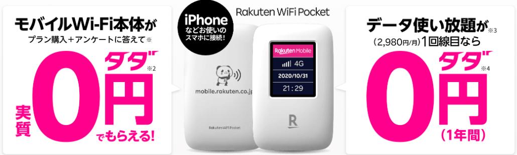 楽天モバイルRakuten WiFi Pocket無料