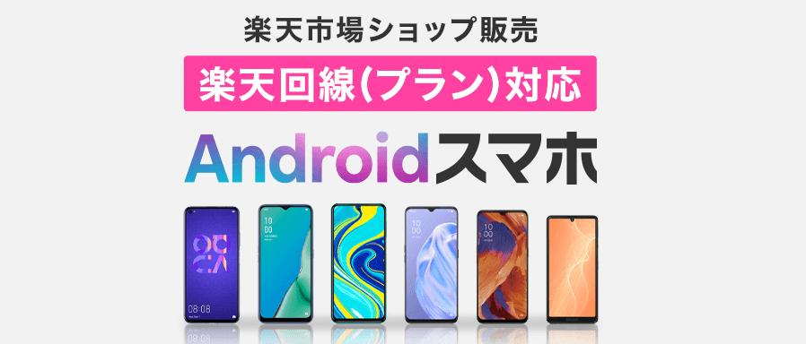 楽天モバイルクーポン・キャンペーン楽天回線対応機種