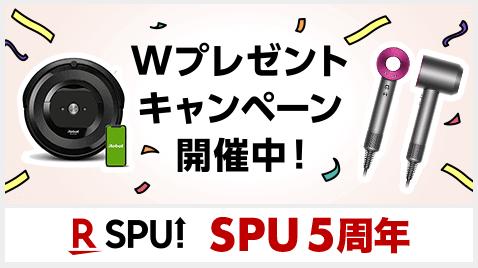 楽天モバイルクーポン・キャンペーンSPU5周年