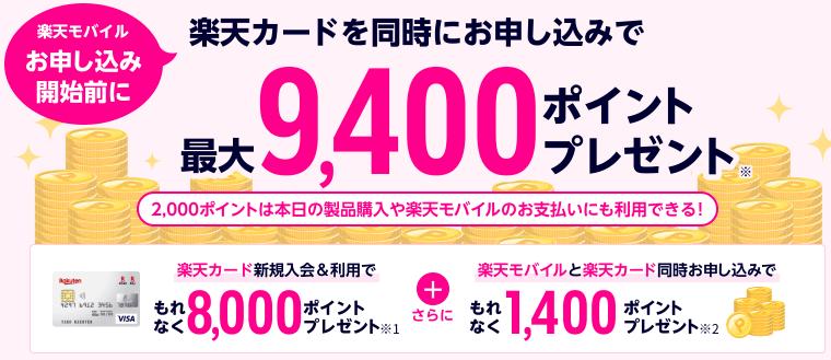 楽天モバイルクーポン・キャンペーン9400ポイント