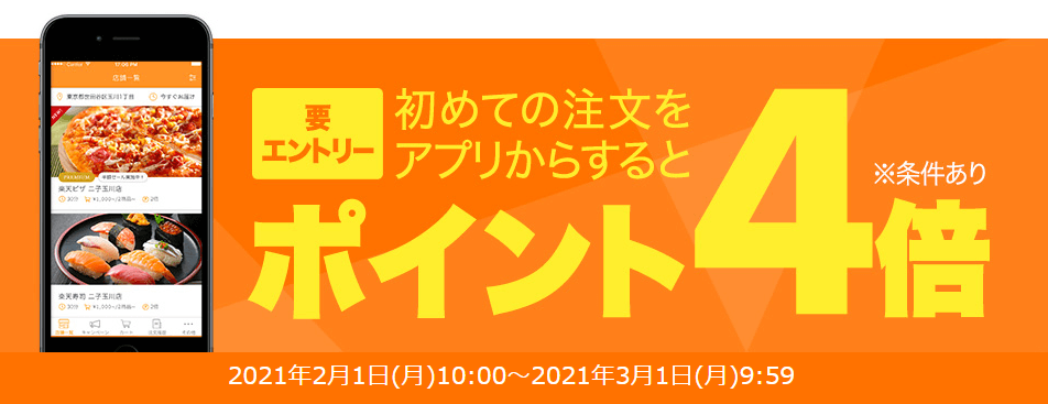 楽天デリバリークーポン・キャンペーン【初回限定ポイント4倍】