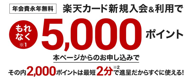 楽天デリバリークーポン・キャンペーン【カード入会2000円分ポイントプレゼント】