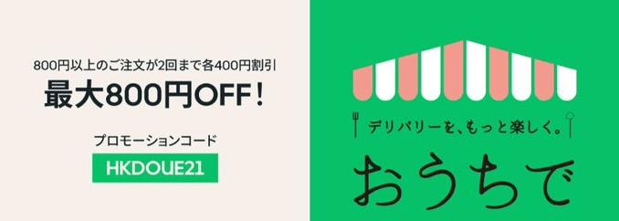 ウーバーイーツクーポン・キャンペーン札幌市内配送手数料0円