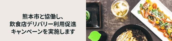 ウーバーイーツクーポン熊本市配送手数料0円