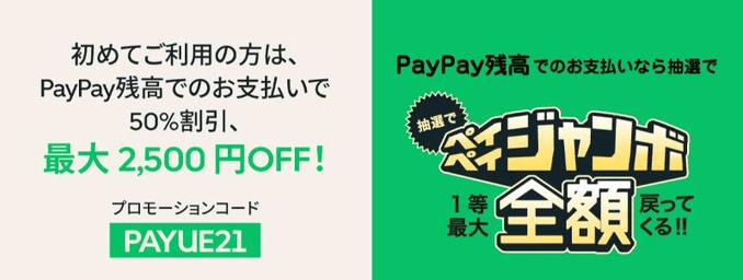ウーバーイーツクーポン最大2500円割引/全額返還【PayPay支払い】