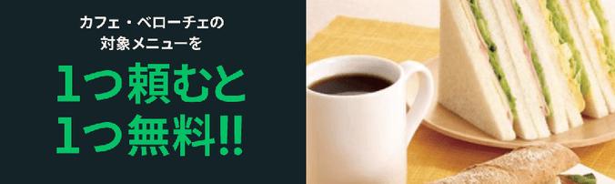 ウーバーイーツクーポン・キャンペーン1つ無料【カフェ・ベローチェ】