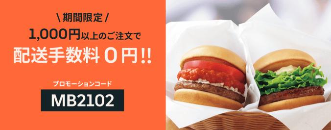 ウーバーイーツクーポン・キャンペーン配送手数料0円