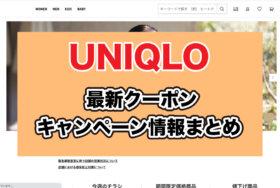 ユニクロ(UNIQLO)クーポンコード・キャンペーン速報