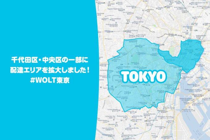 Wolt(ウォルト)東京の配達エリア千代田区、中央区(東京駅、霞ヶ関駅、神田駅、人形町駅、馬喰町駅の周辺)に配達エリアを拡大
