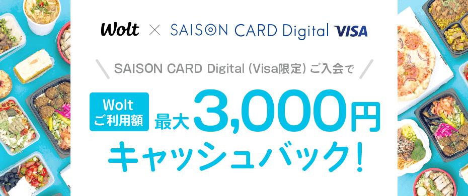 Wolt(ウォルト)クーポン・プロモコード・キャンペーン【SAISON最大3000円キャッシュバック】